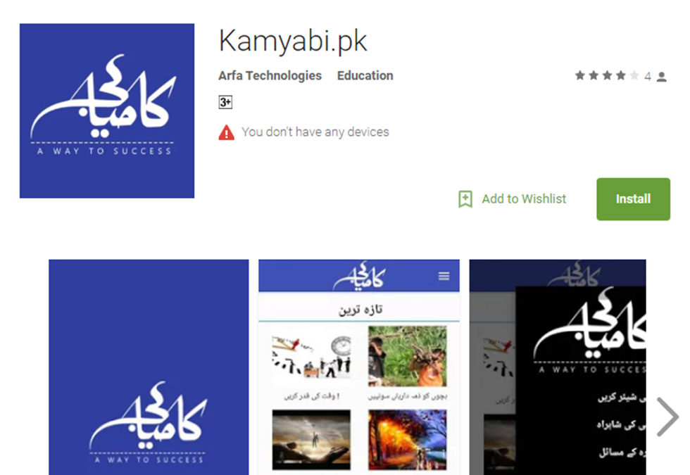 Kamyabi Arfa Technology